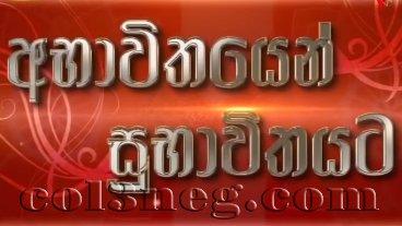 Abhavithayen Subhavithayata