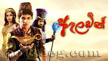 Aladin (284) - 23-10-2020