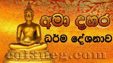 Ama Dahara Dharma Deshanawa