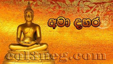 Ama Dahara - Aashirwada Poojawa 20-10-2021