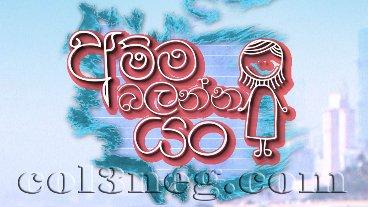 Amma Balanna Yan Episode 6