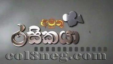 Amuthu Rasikaya