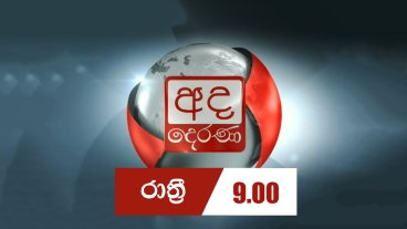 Derana English News 9.00 PM