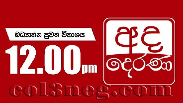 Derana Lunch Time News 29-10-2020