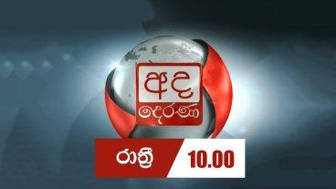 Derana News 10.00 PM