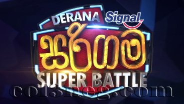 Derana Sarigama Super Battle 17-10-2020