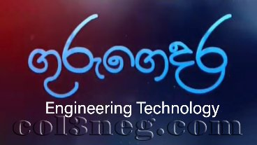 Guru Gedara - Engineering Technology (A/L)