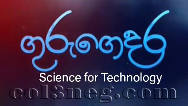 Guru Gedara - Science for Technology (A/L)