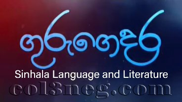 Guru Gedara - Sinhala Language and Literature (O/L)