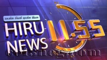 Hiru TV News 11.55 AM