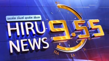 Hiru TV News 9.55 PM