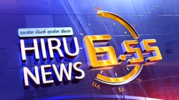 Hiru TV News 6.55 PM 10-04-2021