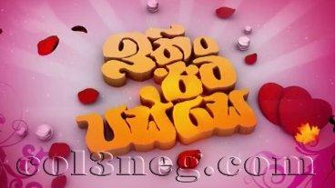 Ithin Eeta Passe Episode 156