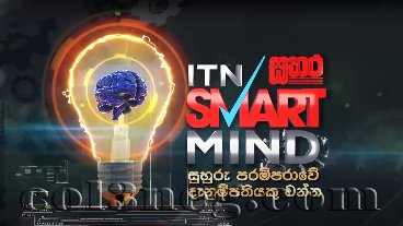 ITN Smart Mind