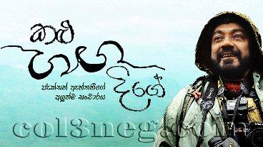 Kalu Ganga Dige Episode 34