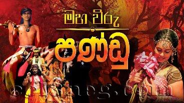 Maha Viru Pandu
