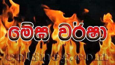 Megha Warsha Episode 47