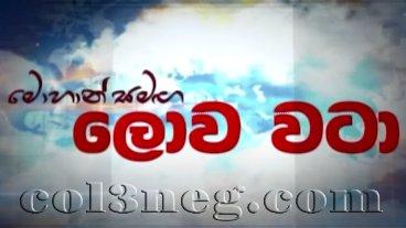 Mohan Samaga Lowa Wata