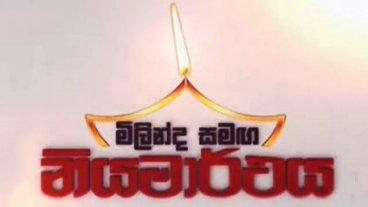 Niyamarthaya