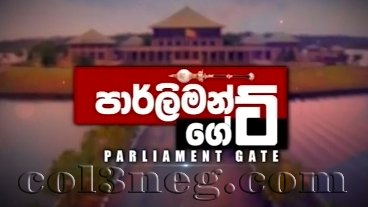 Parliament Gate