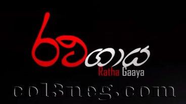 Ratha Gaaya 21-08-2021