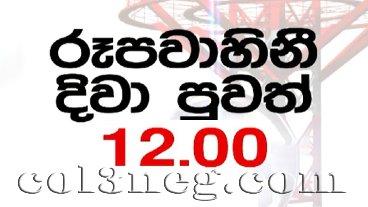 Rupavahini News 12.30 PM
