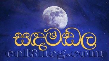 Sanda Madala 30-10-2020
