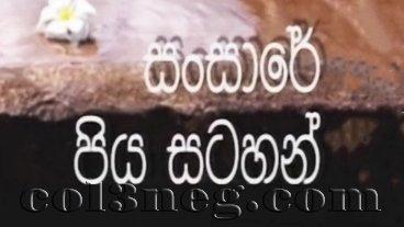 Sansare Piya Satahan