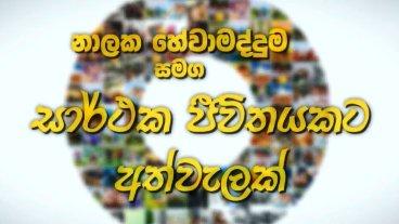 Sarthaka Jeevithayakata Athwelak