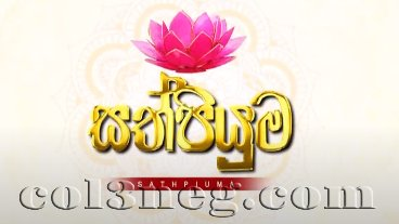 Sathpiyuma 20-10-2021