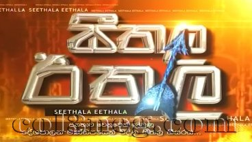 Seethala Eethala