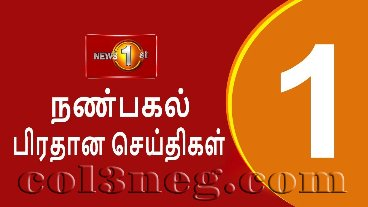Shakthi Lunch Time News
