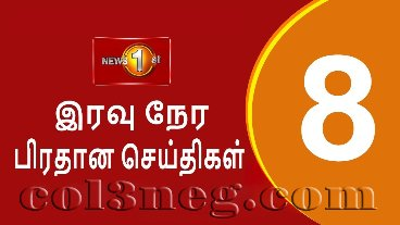 Shakthi News 8.00 PM