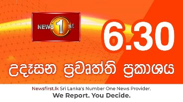 Sirasa Prime Time Sunrise 13-05-2021