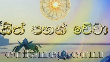 Sith Pahan Wewa