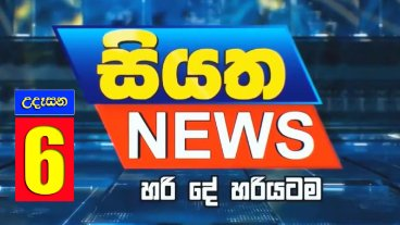 Siyatha Morning News 6.00 - 13-05-2021