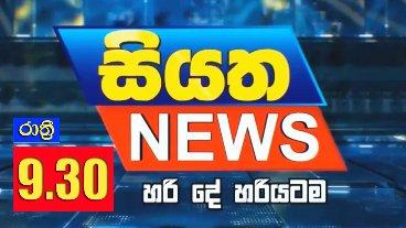 Siyatha News 9.30 PM 25-11-2020