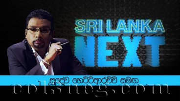 Sri Lanka Next