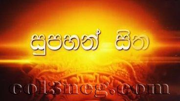 Supahan Sitha