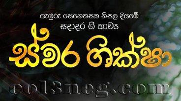 Swara Shiksha 20-09-2021