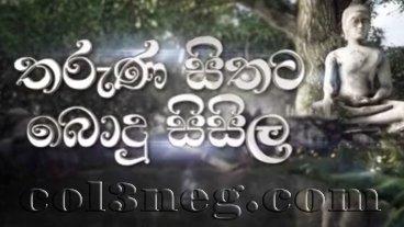 Tharuna Sithata Bodu Sisila