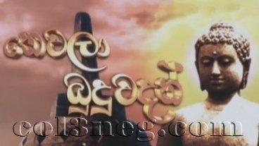 Thewala Budu Wadan 30-10-2020