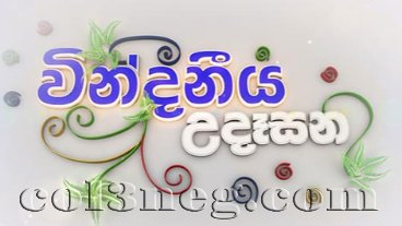 Vindaneeya Udesana