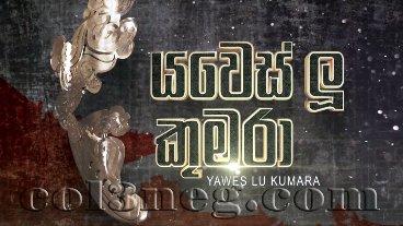 Yawes Lu Kumara Episode 16