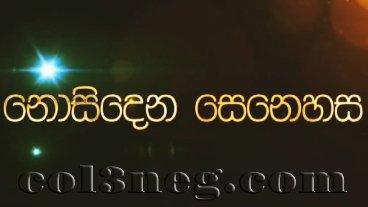 Nosidena Senehasa Sinhala Tele Film